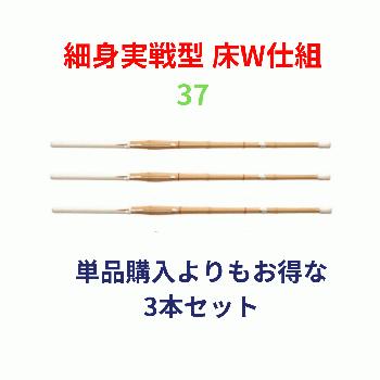 竹刀完成品 桂竹 37(中学生用) 実戦型 床W仕組 3本