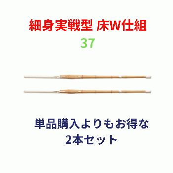 竹刀完成品 桂竹 37(中学生用) 実戦型 床W仕組 2本