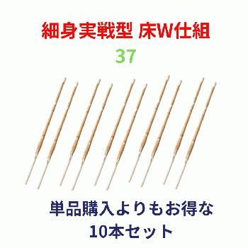 竹刀完成品 桂竹 37(中学生用) 実戦型 床W仕組 10本