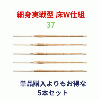 竹刀完成品 桂竹 37(中学生用) 実戦型 床W仕組 5本