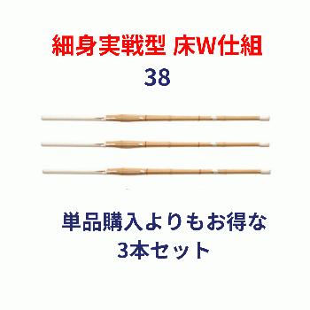 竹刀完成品 桂竹 38(高校生用) 実戦型 床W仕組 3本
