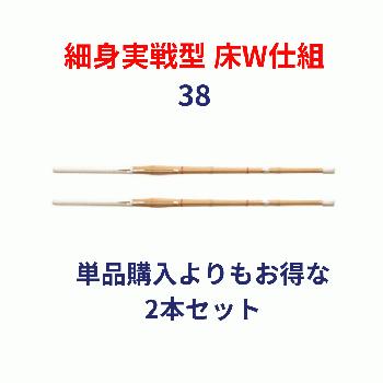 竹刀完成品 桂竹 38(高校生用) 実戦型 床W仕組 2本