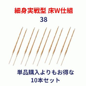 竹刀完成品 桂竹 38(高校生用) 実戦型 床W仕組 10本