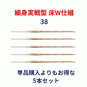 竹刀完成品 桂竹 38(高校生用) 実戦型 床W仕組 5本