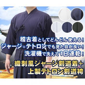 剣道着セット 織刺風ジャージ剣道着+上製テトロン剣道袴