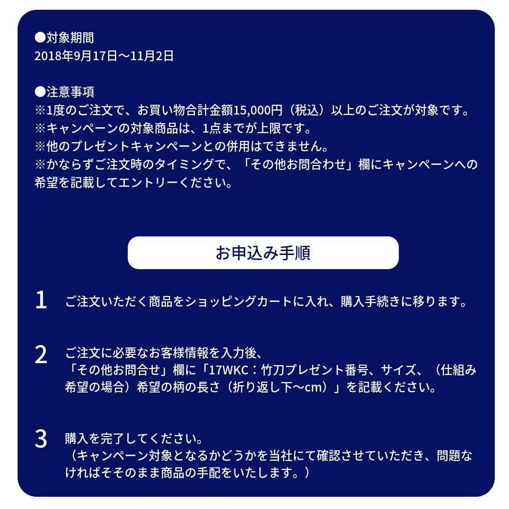 17wkc申し込み方法