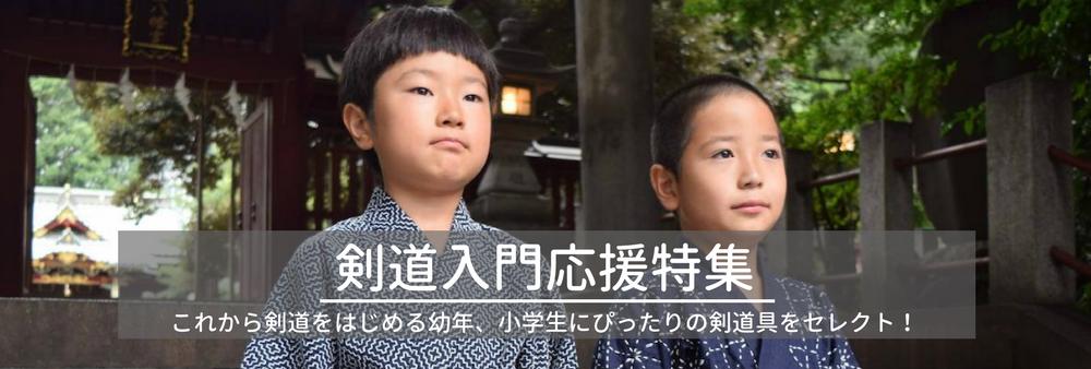 剣道入門応援特集