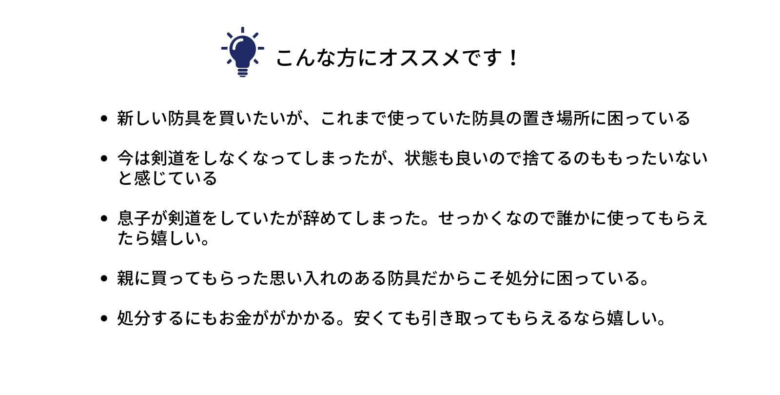 中古剣道防具買取りサービス