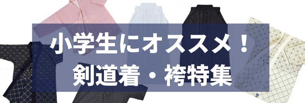 小学生・子供用のオススメ剣道着・袴特集