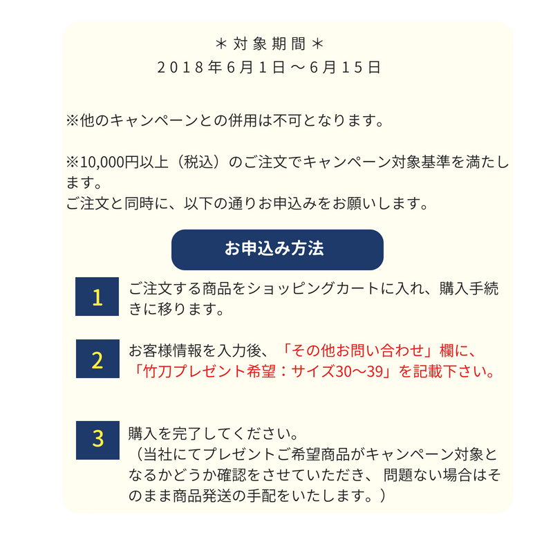 虹待ちキャンペーン