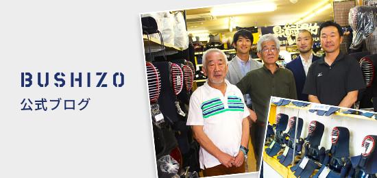 BUSHIZO公式ブログ