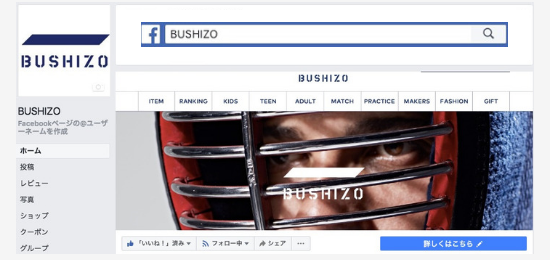 BUSHIZO 公式facebookページ