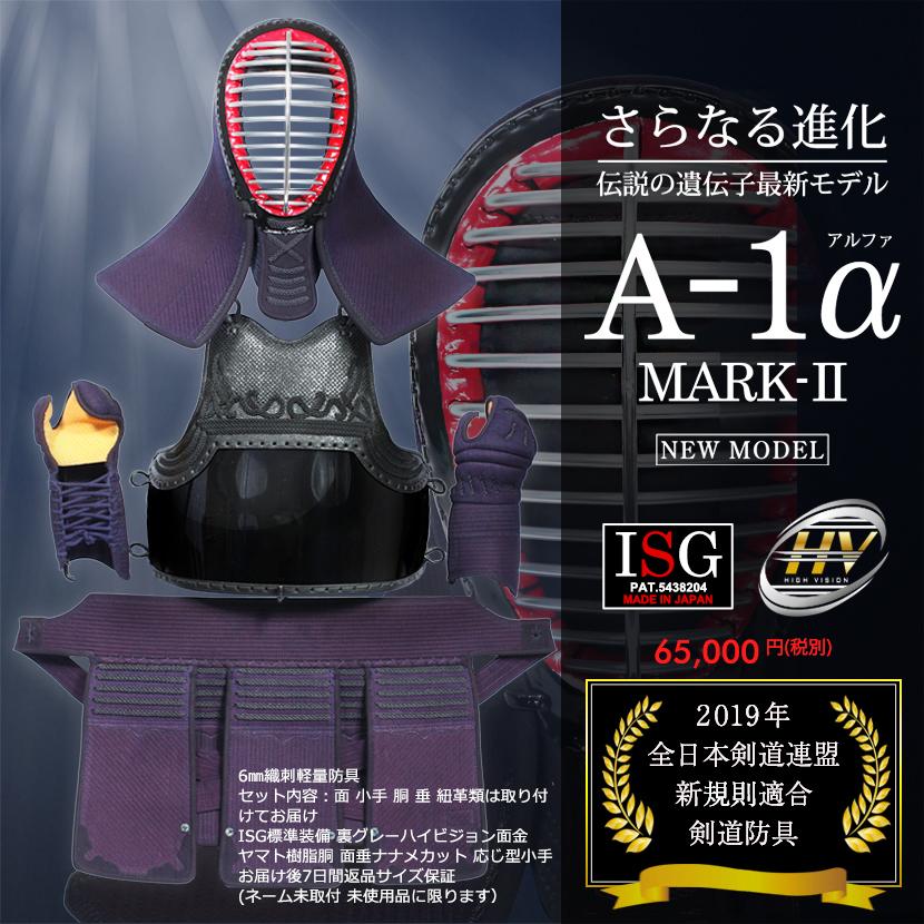 【東山堂】A-1α 防具セット