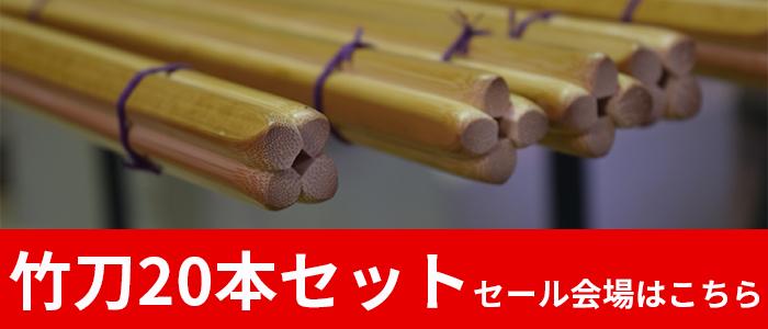 shinai_20set