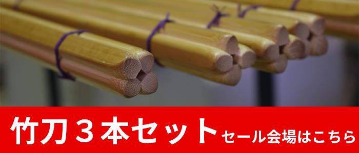 shinai_3set