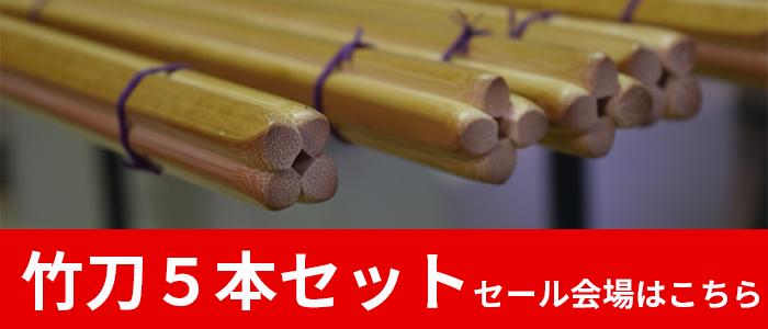 shinai_5set
