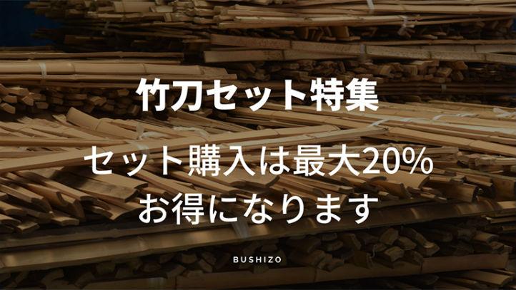 竹刀セット特集