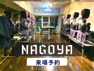 名古屋ショールーム