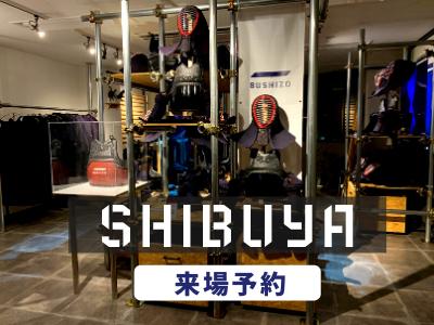 渋谷ショールーム