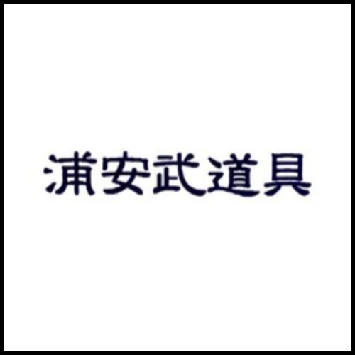 浦安武道具